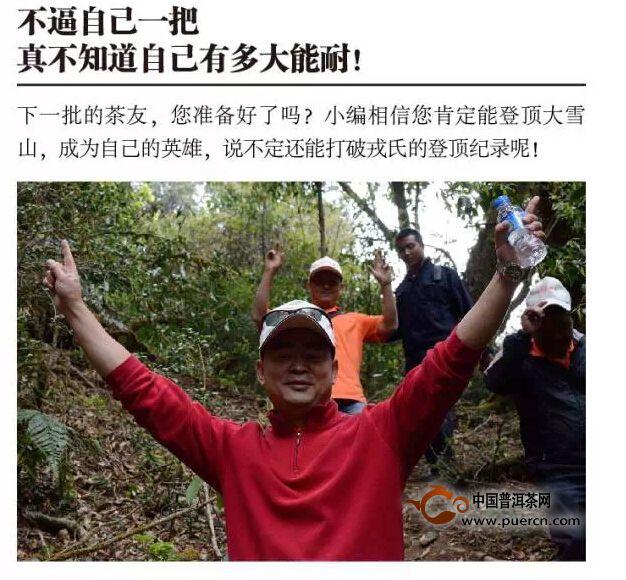 第五届勐库戎氏全国茶友茶乡行播报第七记