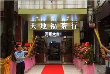 热烈祝贺福元号渠道商云浮天地福茶行新店开业!