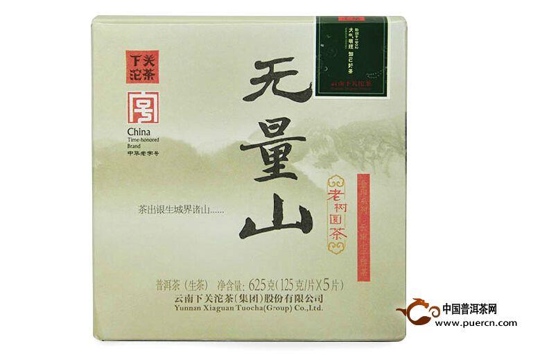 普洱茶品行情分析之下关无量山老树圆茶