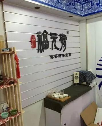【福元号】三水首家茶空间开业啦!