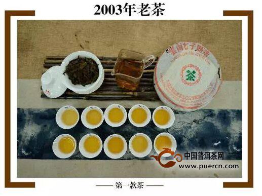 戎氏茶乡行,您能喝到什么茶?
