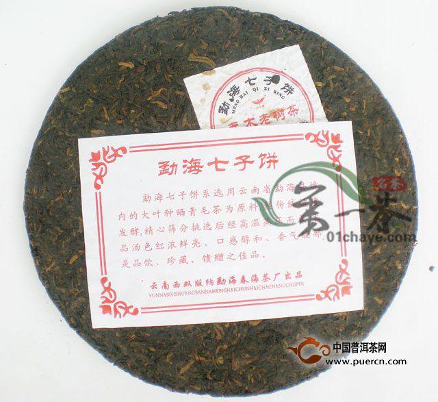 普洱茶的年限及辨别知识