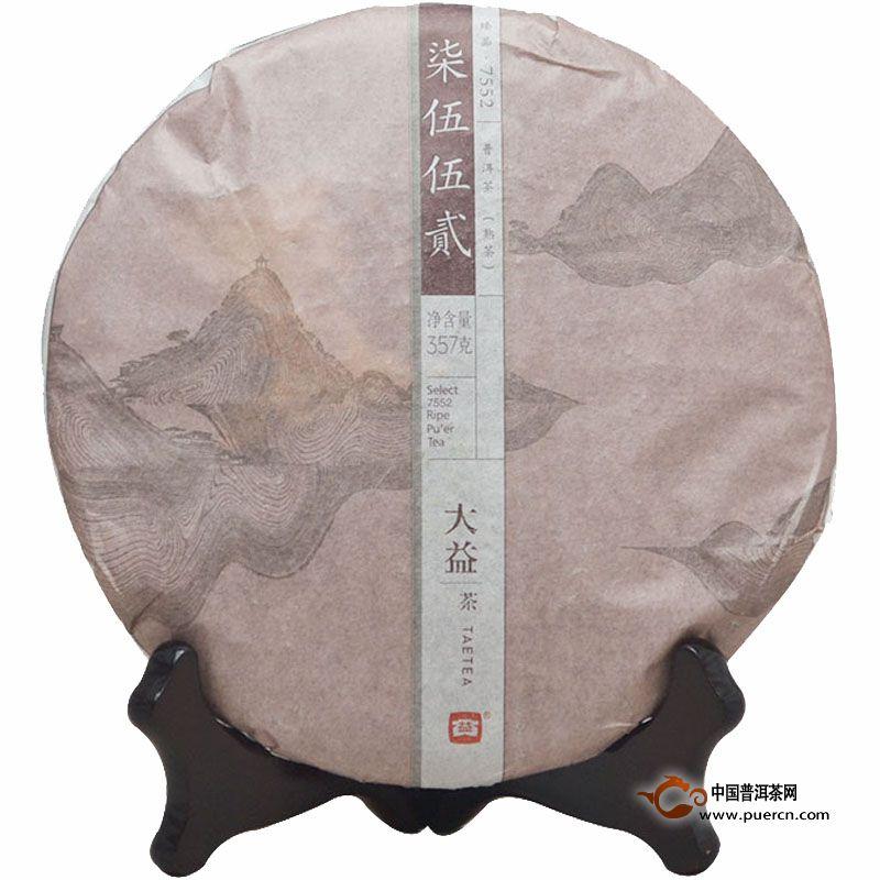 2015年大益7552(熟茶)357克