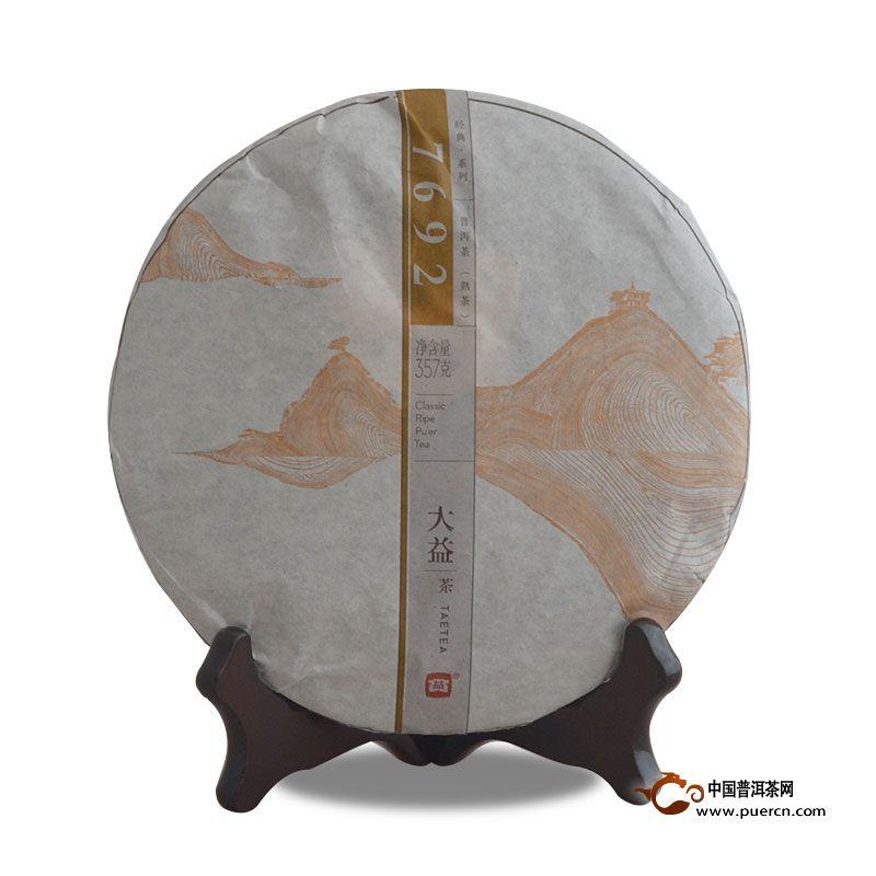 2015年大益7692(熟茶)357克