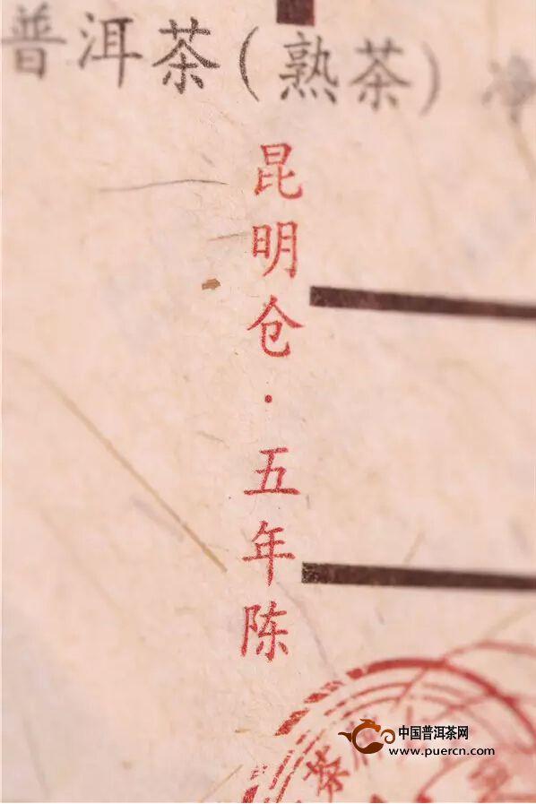 【图阅】中茶君印甘纯