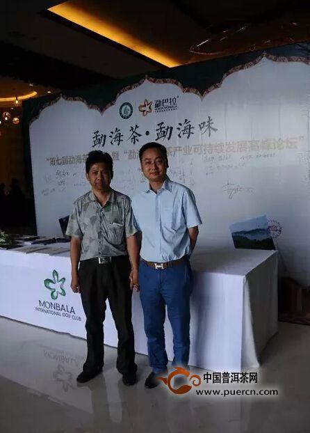 茶商中国与勐海普洱茶可持续发展高峰论坛