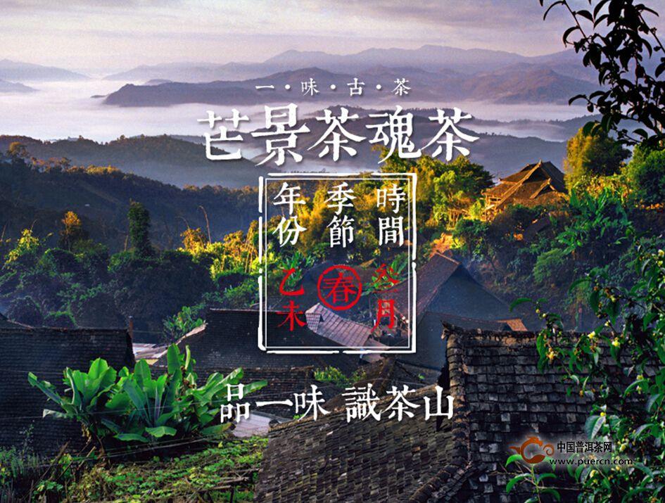书剑普洱2015年【一味.茶魂茶】赏析