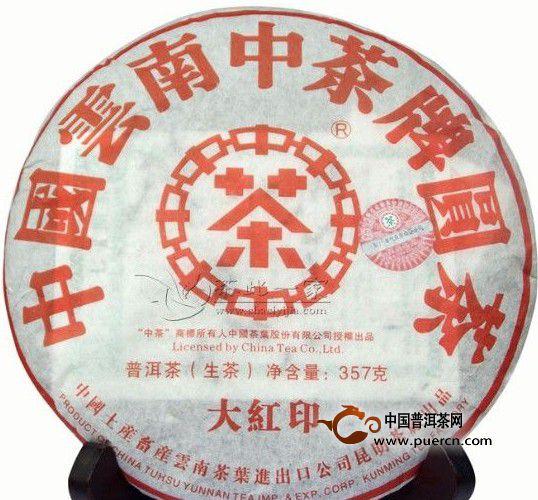 红印普洱圆茶