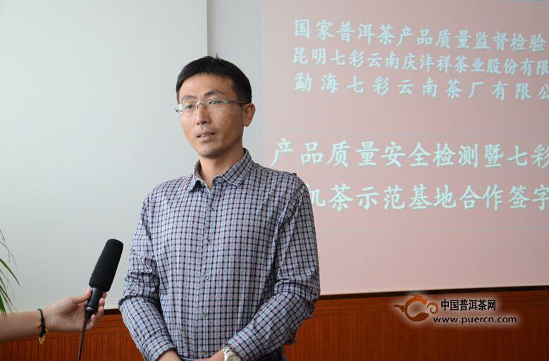 七彩云南茶业与国家普洱茶产品质量监督检验中心举行签约仪式
