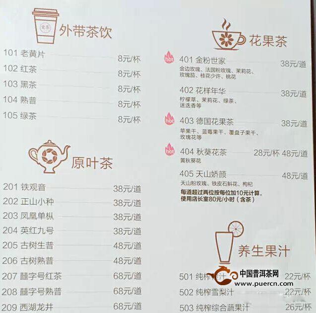 传统茶业应抢占年轻市场,浴火重生?