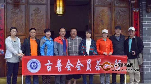 2015古普会茶山行