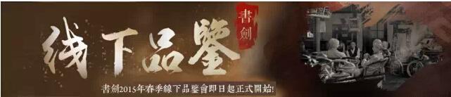 书剑2015年各地春季线下品鉴会!