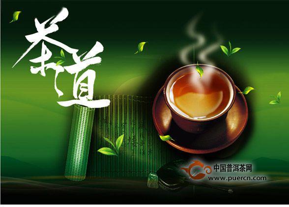 中华茶道的四个要素