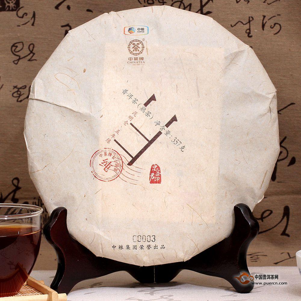 【活动】中国普洱茶网免费派样:2015年中茶甘纯熟茶(16期)