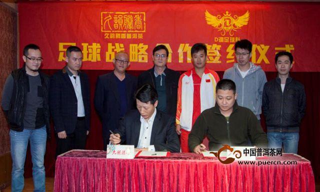 久韵腾香成为D调足球队2015赛季官方赞助商