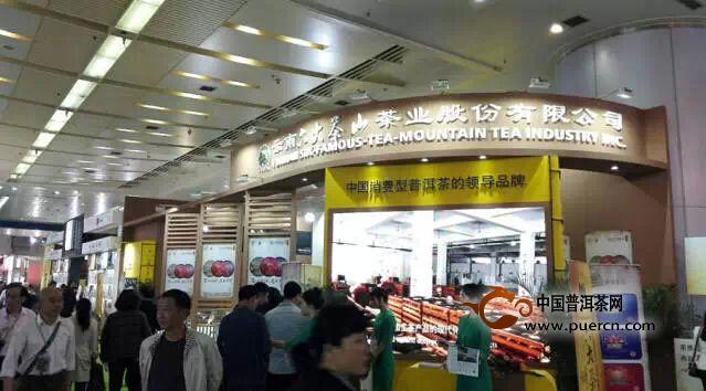 六大茶山闪亮出击武汉茶产业博览会