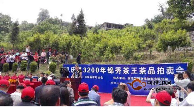 六大茶山鼎立滇红邀您共度凤庆县第二十五届茶文化艺术节