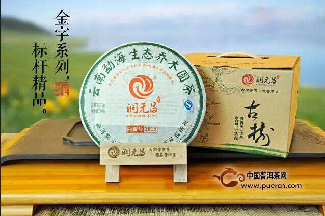 【新品上市】润元昌501白金号、401景迈竹筒茶今日同步上市