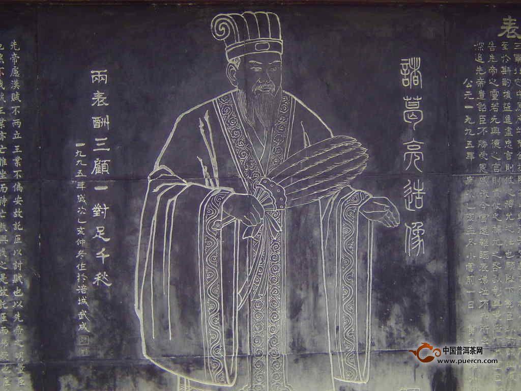 """孔明为什么是普洱茶""""茶祖""""?"""