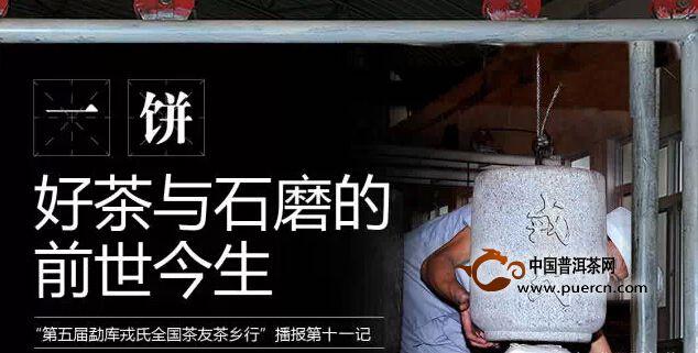 【戎氏】一饼好茶与石磨的前世今生