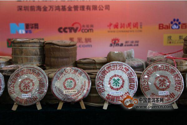 中华茶道文化公益基金启动 暨陈年普洱老茶拍卖品鉴新闻发布会