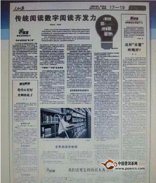 《人民日报》呼吁保护云南古茶树