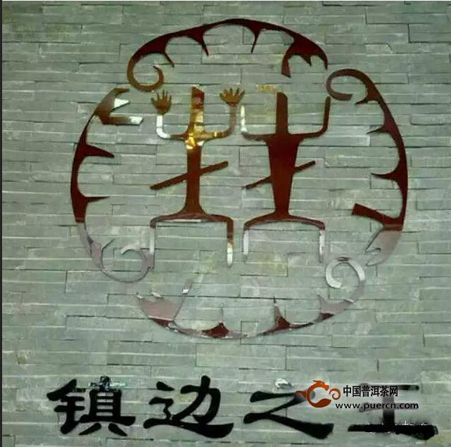 """""""镇边之王"""":古树普洱,传承经典"""