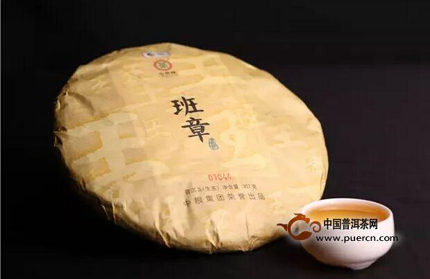 【新品上市】2015中茶牌圆茶-班章