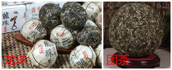 【今日话题】:普洱茶形状的复兴之小球状龙珠团茶