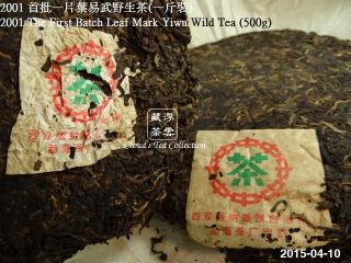 2001首批一片葉-易武野生茶品饮