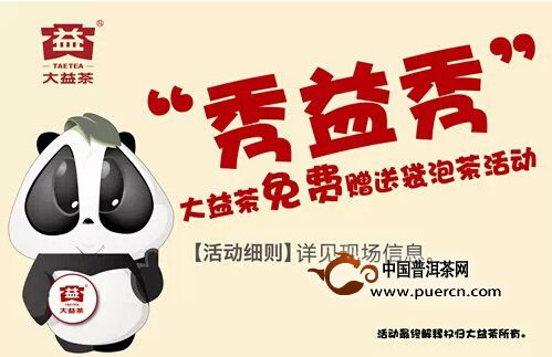 大益茶与您相约北京茶博会