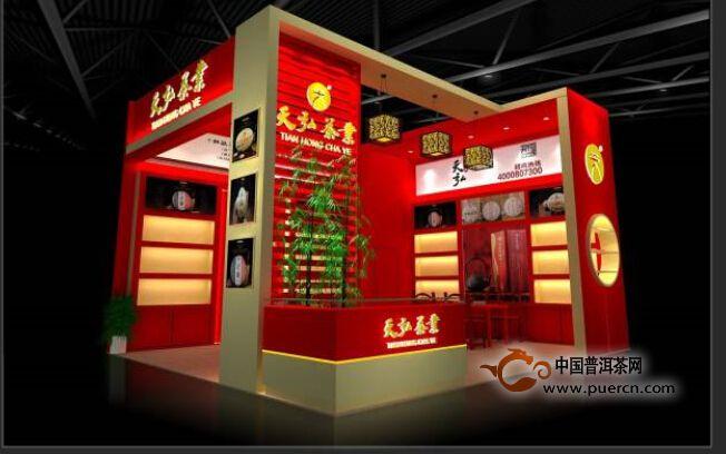 2015天弘与你相约广州茶博会