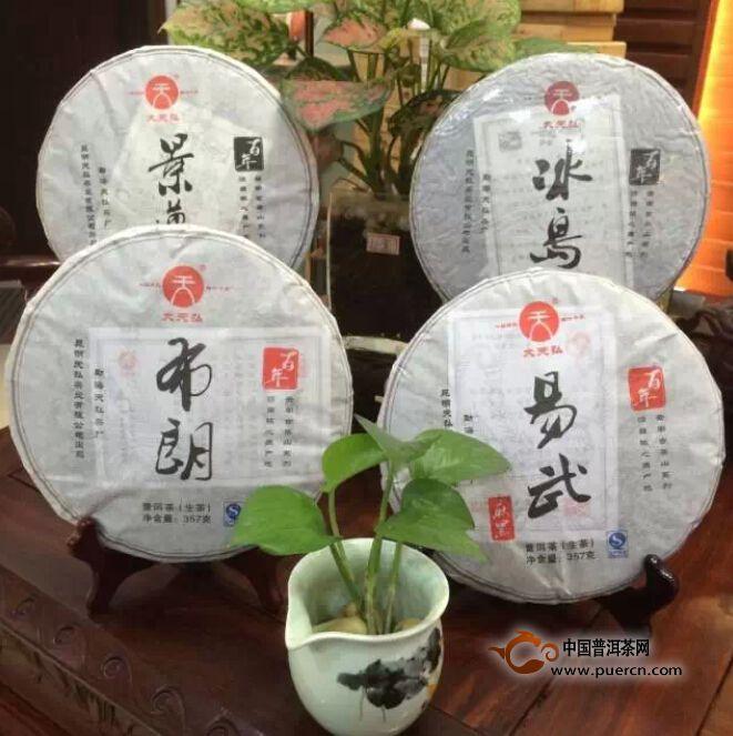 2104天弘茶业六大茶山系列