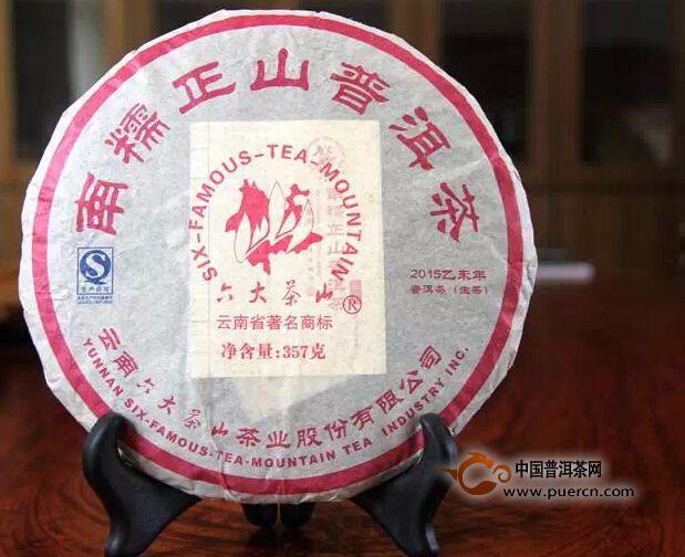 六大茶山六大系列普洱茶之一南糯正山普洱茶