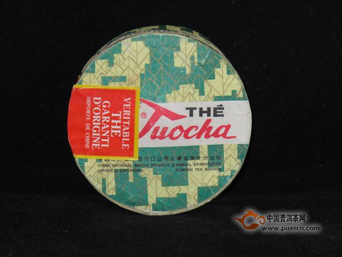 1996年下关茶厂销法沱茶开汤