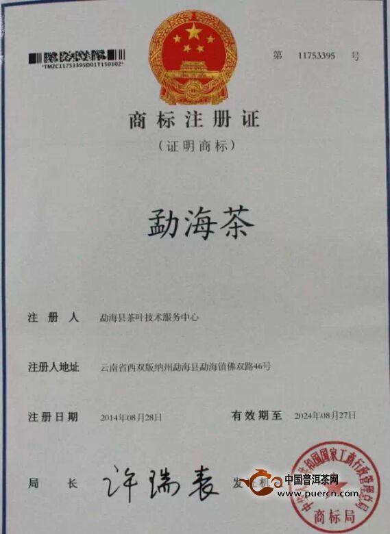 """勐海县获得""""勐海茶""""地理标志证明商标"""