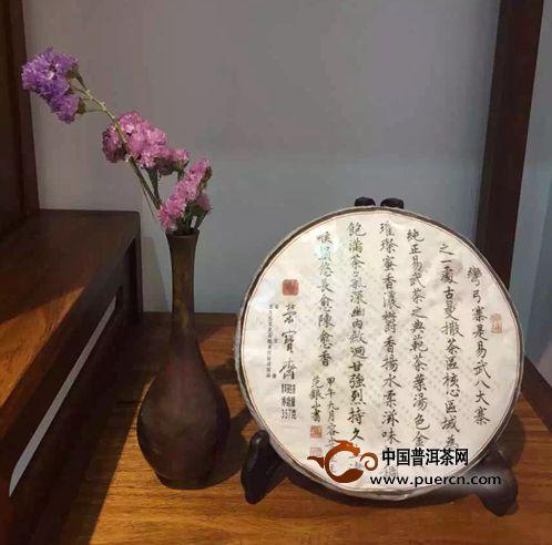 荣宝斋普洱臻品首次亮相北京茶博会