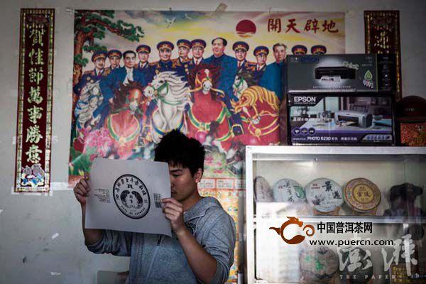 老班章村普洱茶年产量官民统计相差50吨