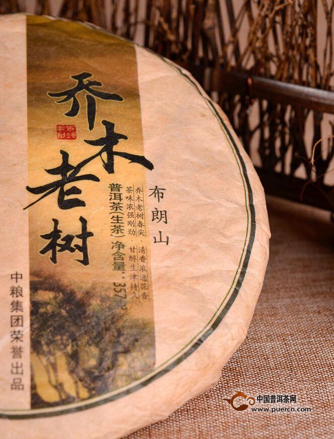2014年中茶乔木老树布朗山生茶赏析
