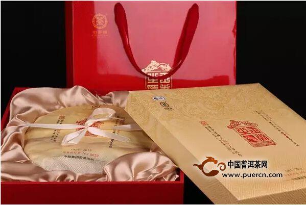 【新品上市】中茶牌大树圆茶六十五周年纪念饼隆重上市