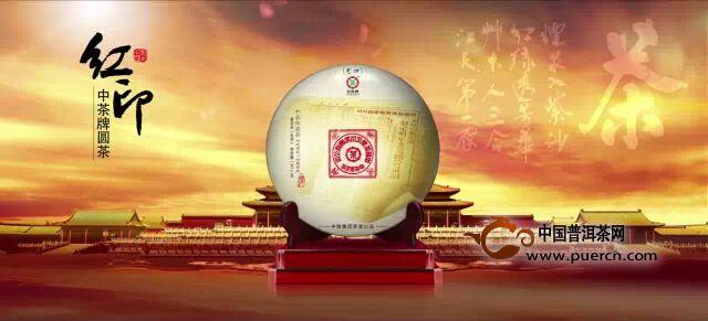 """中茶普洱""""大红印""""登陆龙城,与太原茶友共赏唐风晋韵!"""