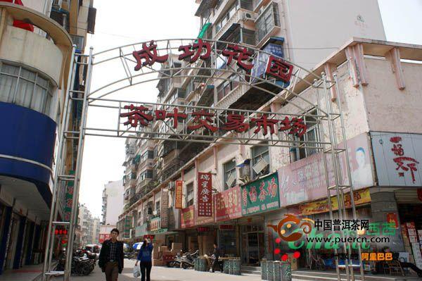 武汉茶叶市场混乱:同茶不同价