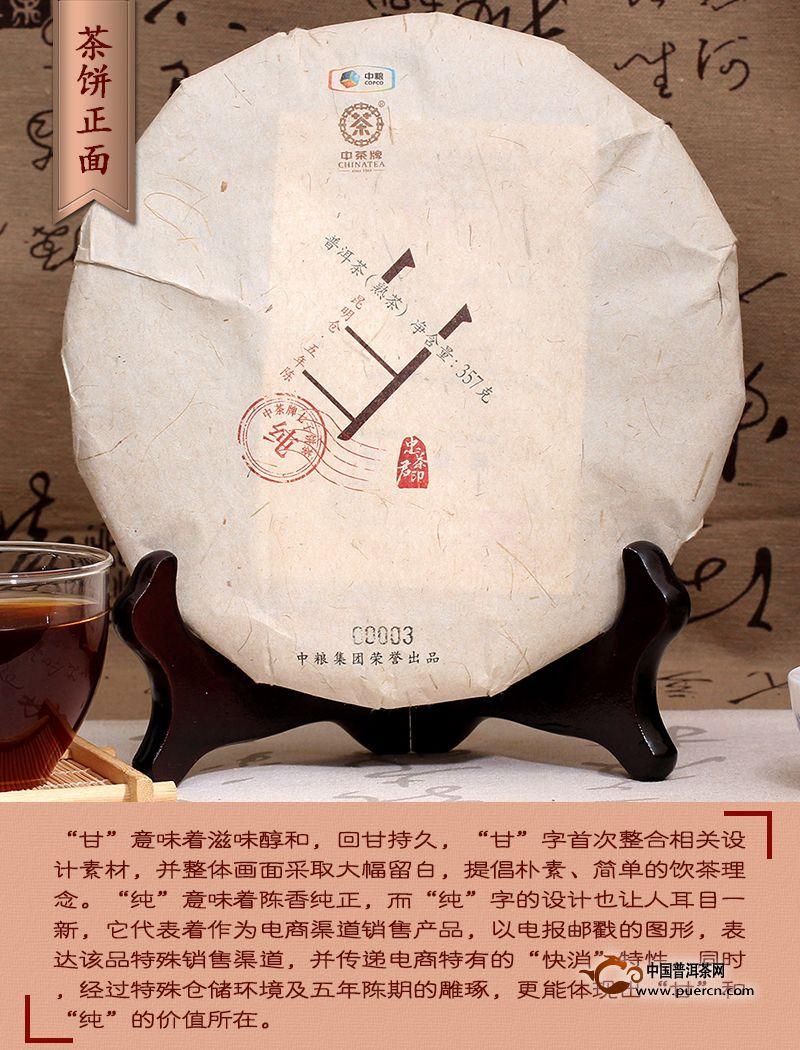 中茶产品部美女员工:甘纯,就是你想喝的味道