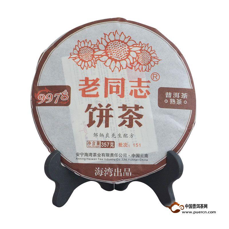 2015年老同志9978 熟茶 357克/饼