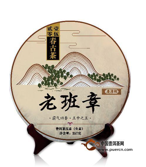 2015年庆沣祥老班章春古茶