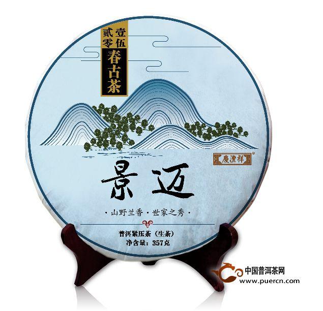 2015年庆沣祥景迈春古茶
