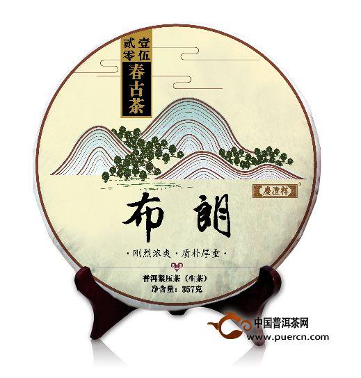 2015年庆沣祥布朗春古茶