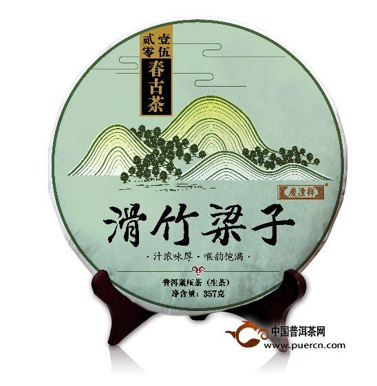 2015年庆沣祥滑竹梁子春古茶