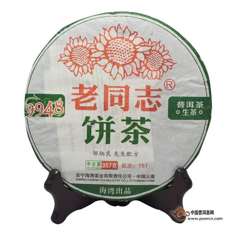 2015年老同志9948 普洱生茶 357克/饼