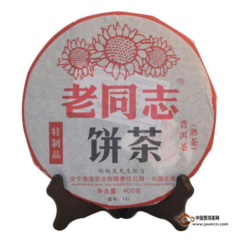 2014年老同志特制品普洱熟茶 400克/饼